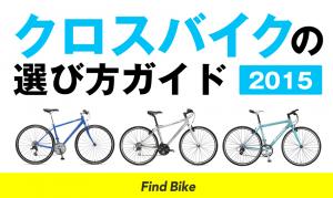 2015年版 クロスバイクの選び方ガイド