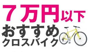 7万円以下 おすすめクロスバイク