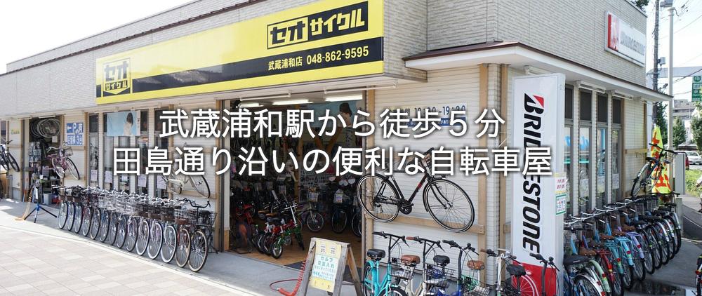セオサイクル 武蔵浦和店
