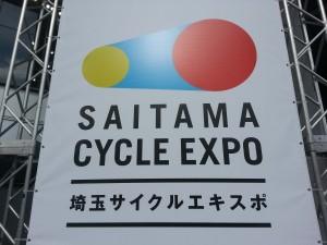 埼玉サイクルエキスポ