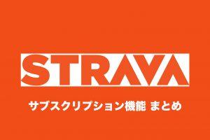 strava,ストラバ